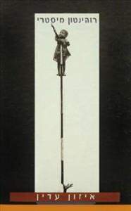 איזון עדין