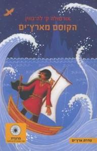הקוסם מארץ ים