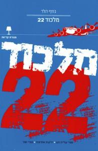 מילכוד 22