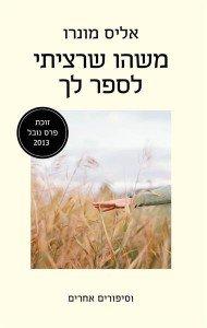 masheu_shraziti_lesaper_gold_copy(2)